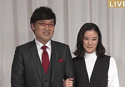 蒼井優&山里亮太結婚会見、AbemaTV過去最高のDAU記録。732万視聴、無料配信中 - AV Watch