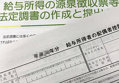 年末調整用ソフト、国税庁が10月から提供  :日本経済新聞