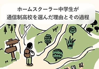 ホームスクーラー中学生が通信制高校を選んだ理由と過程|Yuki Mihashi|note