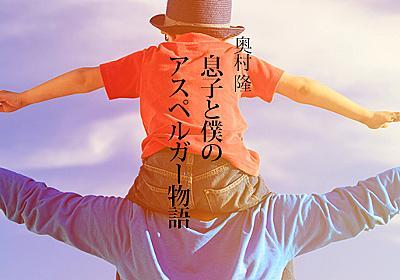 奥村隆「息子と僕のアスペルガー物語」【第19回】「自分の欠点がすべて武器になる職場」と出会った(奥村 隆)   現代ビジネス   講談社(10/10)