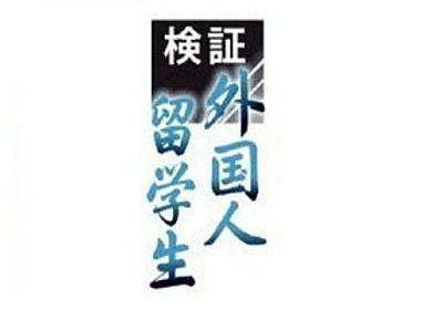 留学生の就労「週35時間に延長」軸に議論 自民提言に担当大臣も同調 | 沖縄タイムス+プラス ニュース | 沖縄タイムス+プラス