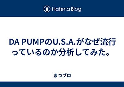 DA PUMPのU.S.A.がなぜ流行っているのか分析してみた。 - まつブロ