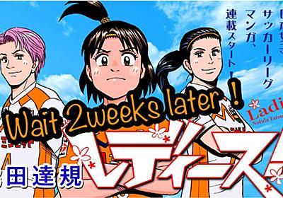 能田達規先生の新連載「レディース!」が2・7スタート!女子サッカーリーグが舞台の漫画 : ドメサカブログ