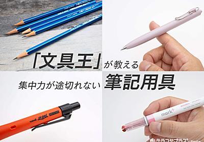 筆記用具を変えたら勉強がはかどる! 「文具王」が教える集中力が途切れないシャーペン・ボールペン | テラコヤプラス by Ameba