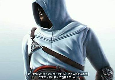 『Assassin's Creed 3』日本語化(旧)UPLAY PC版: JJ PCゲームラボ