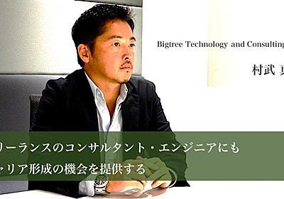 【取材】ビッグツリーテクノロジー&コンサルティングの評判を村武真后氏にインタビュー | フリーコンサル.com