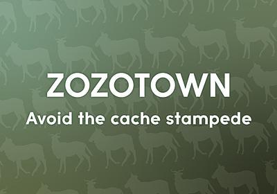 ZOZOTOWNリニューアルで実施したCache Stampede対策 - ZOZO Technologies TECH BLOG