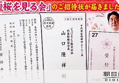 「首相の招待状」を信用、戻らない2千万円 桜を見る会:朝日新聞デジタル