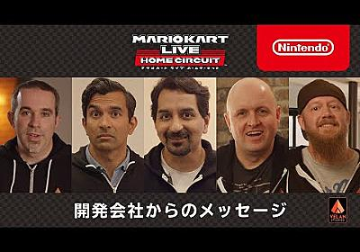 マリオカート ライブ ホームサーキット 開発会社からのメッセージ