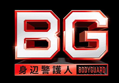 【BG視聴率不振の理由】6話で失敗するとキムタクBGは松潤99.9にはもう勝てない! | 【dorama9】