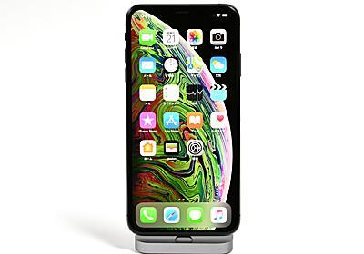 新製品レビュー:iPhone XS Max - デジカメ Watch