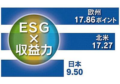 ESG×収益力、欧米企業が先行 企業の持続性重視へ新指標  :日本経済新聞