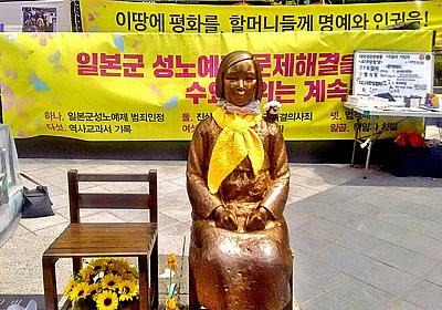 平和の少女像を「不快だ」と言う日本国民へ - あしべの自由帳