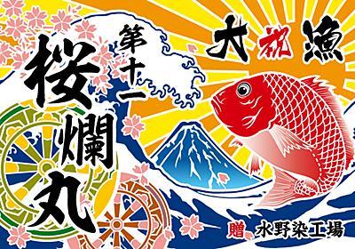 旭日旗と朝日新聞社旗と大漁旗の区別がつかない人たち - 読む・考える・書く