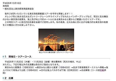 夜のレインボーブリッジなどを海上から眺める「東京港夜景観賞ツアー」 計500人を無料招待 - はてなニュース