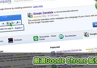 Google Chrome 拡張機能41個まとめ Google Chromeを壊してまで厳選 - WEBマーケティング ブログ
