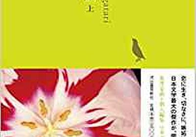 国文学者・岩坪健先生が読み解く、角田光代訳『源氏物語』のまったく新しい魅力! | ダ・ヴィンチニュース