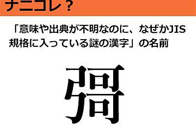 【ナニコレ?】「意味や出典が不明なのに、なぜかJIS規格に入っている謎の漢字」の名前 (1/10) - ねとらぼ