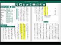 電子書籍リーダーアプリ「コンテン堂ビューア」Mac版を無償配布 | ICT教育ニュース