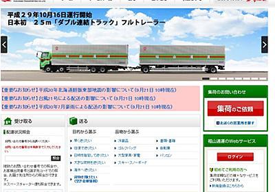 福山通運、「働き方改革」で日曜日の集荷・配達を中止 10月から - ITmedia ビジネスオンライン