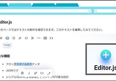 完全カスタマイズOK!ブロックスタイルのテキストエディタを開発可能な「Editor.js」を使ってみた! - paiza開発日誌