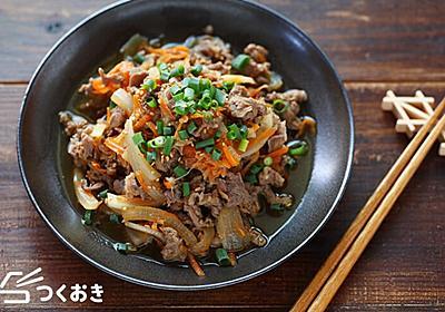 プルコギのレシピ/作り方 | つくおき | 作り置き・常備菜レシピサイト