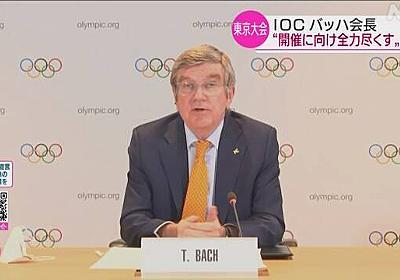 IOC バッハ会長「ことし7月23日の開幕に完全に集中している」 | オリンピック・パラリンピック | NHKニュース
