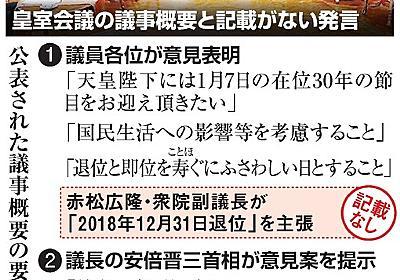 退位日への異論、政府が封印 事前に把握、議事録作らず 昨年12月の皇室会議:朝日新聞デジタル