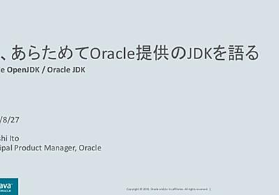 Oracle jdk 20190827 - 今、あらためてOracle提供のJDKを語る