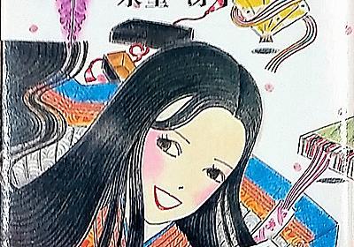 (時代の栞)「なんて素敵にジャパネスク」 1984年刊・氷室冴子 乙女心に届ける物語:朝日新聞デジタル