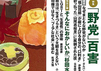 「痴漢も生きづらい」小川榮太郎の破綻した論考を載せた「新潮45」 - wezzy|ウェジー