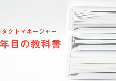 プロダクトマネージャー1年目の教科書 奥原拓也 / クラシルPdM note