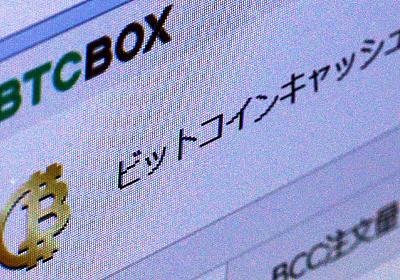 ビットコイン新通貨「BCC」誕生 分裂騒動収束へ  :日本経済新聞