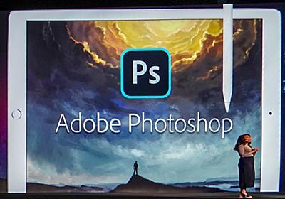 【イベントレポート】マルチプラットフォームに本格的に舵を切るAdobe ~Adobe MAXでPhotoshop CC for iPad登場。フォントの無制限利用も提供 - PC Watch