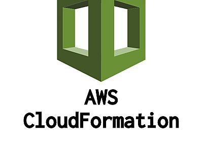 AWS: CloudFormationの概要、マッピング、FindInMap組み込み関数