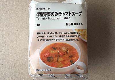 トマト強めの奥に味噌スープに感じる可能性 無印良品の「4種野菜のみそトマトスープ」を推す :: デイリーポータルZ