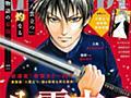 「八雲立つ」新シリーズが開幕、描き下ろし収録の愛蔵版も刊行スタート - コミックナタリー
