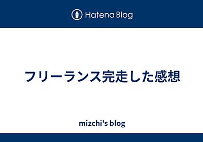 フリーランス完走した感想 - mizchi's blog