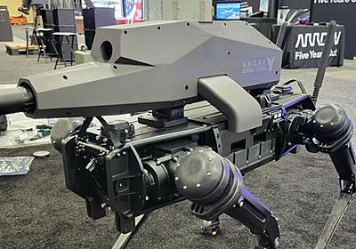 銃器装備の犬型ロボットが登場、「来るべき時が来た」と海外紙