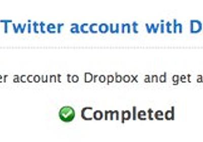 Dropboxの容量を768MB増やす方法 | Web活メモ帳