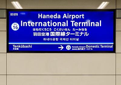 空へ誘う旅はフォントがいっぱい (1/6) - ITmedia NEWS