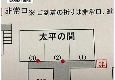 「ぐっすり」じゃなく「安らかに」眠れそう!? 日本の旅館の「太平の間」にビビりまくる中国人 - ライブドアニュース