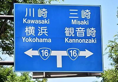 国道16号線が日本の繁栄を語る上で外せない訳 | 雑学 | 東洋経済オンライン | 経済ニュースの新基準