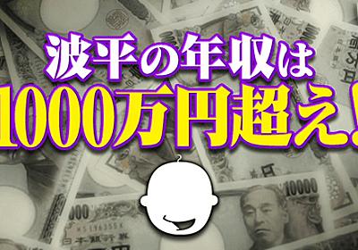 【林先生の初耳学】サザエさんの磯野家は日本の上位1%の収入を得ている。 - TBS