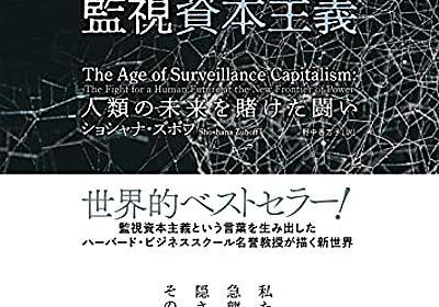 グーグルやフェイスブックによって、人間性が強奪される未来についての警告──『監視資本主義: 人類の未来を賭けた闘い』 - 基本読書