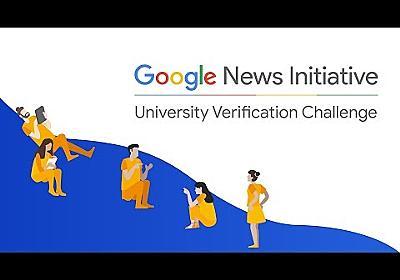 YouTube Japan Blog: ファクトチェックを学ぶ動画を YouTube で公開