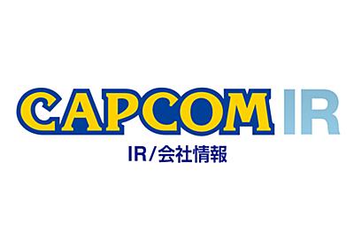 株式会社カプコン | 開発中止損の計上に関するお知らせ