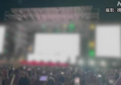 愛知 野外音楽フェス 経産省が補助金取り消し 感染対策不十分   新型コロナウイルス   NHKニュース