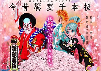 ニコニコ超会議2016:「歌舞伎はもともと庶民の娯楽」――伝統とネットカルチャーの融合、ボカロ原作「超歌舞伎」の見どころ - ITmedia ニュース