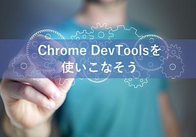 Chrome DevToolsを使いこなそう! Web開発に必須なブラウザ開発ツールによるデバッグの基本 - エンジニアHub|若手Webエンジニアのキャリアを考える!